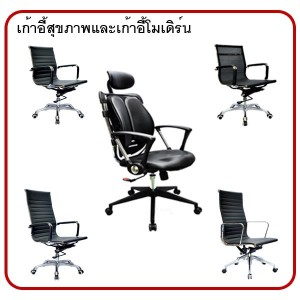 เก้าอี้สุขภาพและเก้าอี้โมเดิร์น