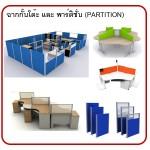 ฉากกั้นโต๊ะ และ พาร์ติชั่น (PARTITION)