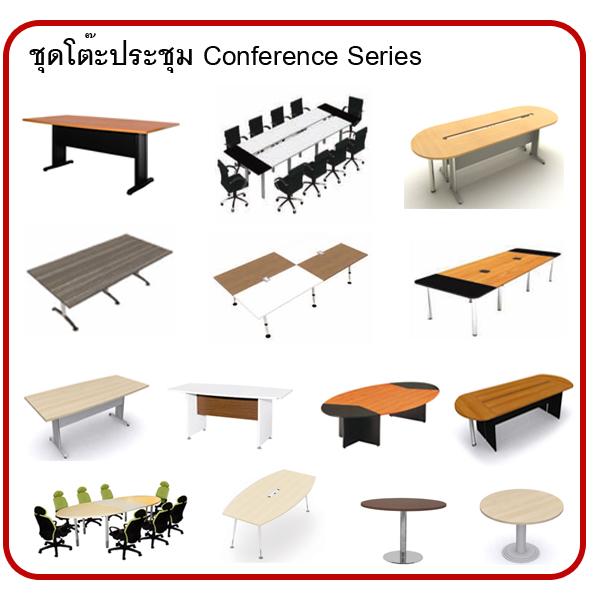 ชุดโต๊ะประชุม Conference Series