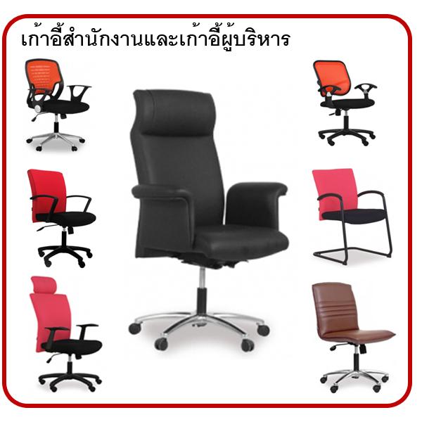 เก้าอี้สำนักงานและเก้าอี้ผู้บริหาร