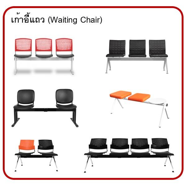 เก้าอี้แถว (Waiting Chair)