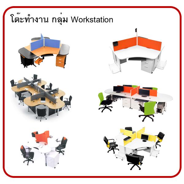 โต๊ะทำงาน กลุ่ม Workstation