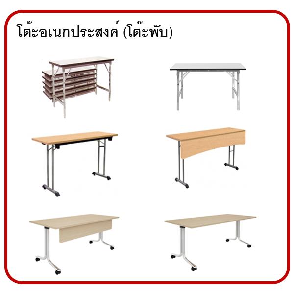 โต๊ะอเนกประสงค์ (โต๊ะพับ)