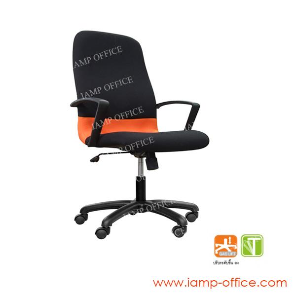 เก้าอี้สำนักงาน รุ่น AD 03