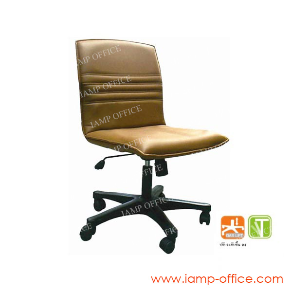 เก้าอี้สำนักงาน รุ่น CL 1