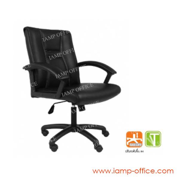 เก้าอี้สำนักงาน รุ่น HND/M