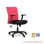 เก้าอี้สำนักงาน-SALMON-A
