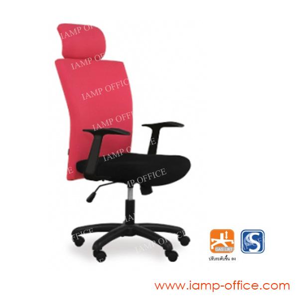 เก้าอี้สำนักงาน รุ่น SALMON/H