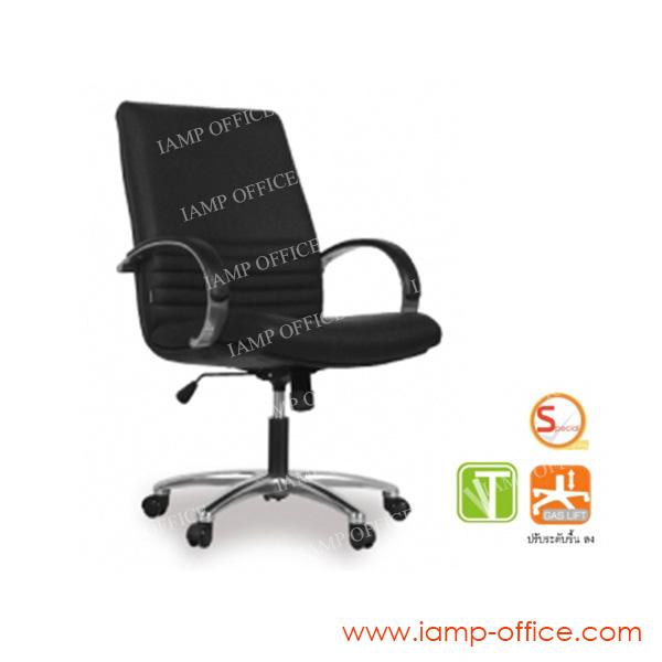 เก้าอี้สำนักงาน รุ่น VAN / MS