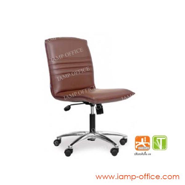 เก้าอี้สำนักงาน รุ่น CL 1/AC